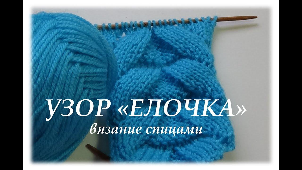 Узоры для вязания спицами 68