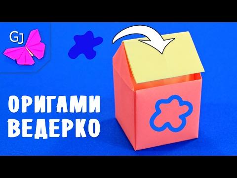 Оригами из бумаги ВЕДРО ДЛЯ МУСОРА