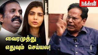 வைரமுத்து எதுவும் செய்யல! Professor Siva Prakasham about Vairamuthu Chinmayi Issue | #MeToo | NT71