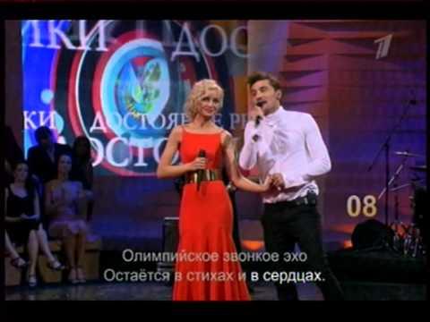 Дима Билан - До свидания, Москва (& Полина Гагарина) (Live)