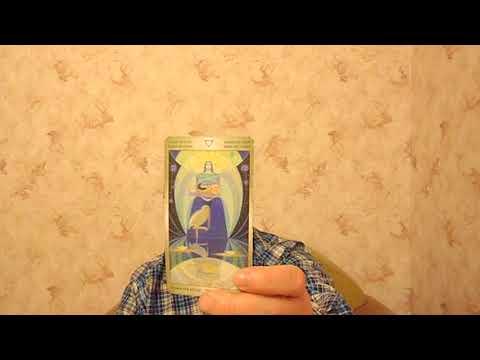 Овен. Любовь. Отношения. Таро прогноз на ноябрь 2017 от Павла Савельева