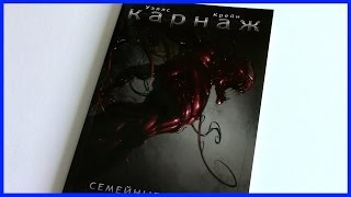 Карнаж. Семейные распри Carnage: Family Feud Marvel Обзор комикса