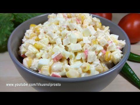 Салат из КРАБОВЫХ ПАЛОЧЕК с кукурузой / Невероятно вкусный