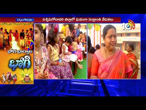 Sankranti Festival: Bhogi Celebrations at Kovvali in West Godavari | Andhra Pradesh | 10TV NEWS