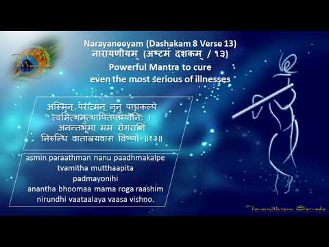 Narayaneeyam  Dashakam 8 13 - Mantra for curing cancer (9 Repetitions)
