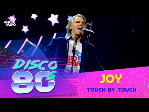 Joy - Touch by Touch (Дискотека 80-х 2015, Авторадио)