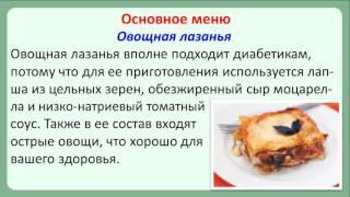 Рецепты для диабетиков: основные блюда и диетические десерты.