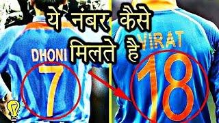 क्रिकेट में ये नंबर प्लेयर को कैसे मिलते है ? | cricket How do these numbers get to the player? |