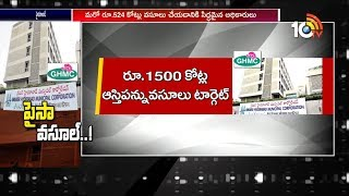 GHMC Will Conduct a Property Tax Parishkaram,Target To Collect 1500 Crores on Property Tax