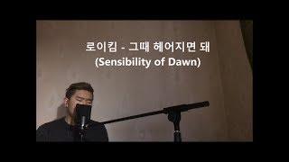 [Cover] 로이킴 - 그때 헤어지면 돼 (Sensibility of Dawn)