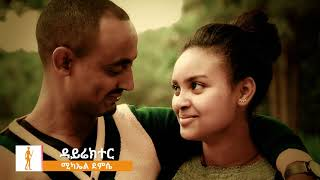 Abraham Hagos - Aleku Beli(አለኍ በሊ) - New Ethiopian Music 2017(Official Video)