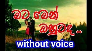 Mata Men Ohutada Karaoke (without voice) මට මෙන් ඔහුටද කඳුල ඔබයි