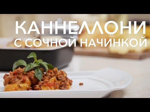 Каннеллони с фаршем под сливочным соусом. Рецепт от [Рецепты Bon Appetit]