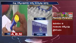 All Security Arrangements Set For Counting Of Votes In Nellore  ABN Telugu