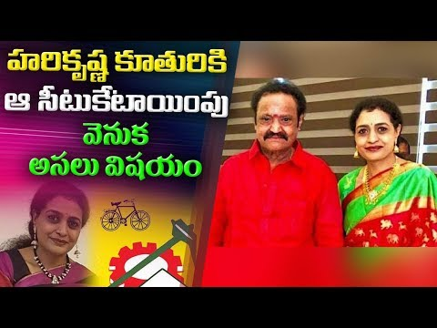 Reasons Behind Nandamuri Suhasini Kukatpally MLA Ticket | ABN Telugu