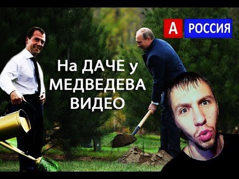 Дача Медведева в Плесе Видео