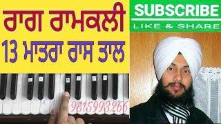 Learn Raag Ramkali - Kirpa karo deen ke daate by Satnam Singh Khalsa