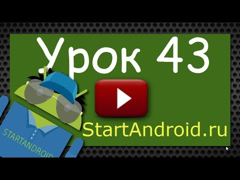 Start Android: Урок 43. Одиночный и множественный выбор в ListView (уроки андроид программирования)