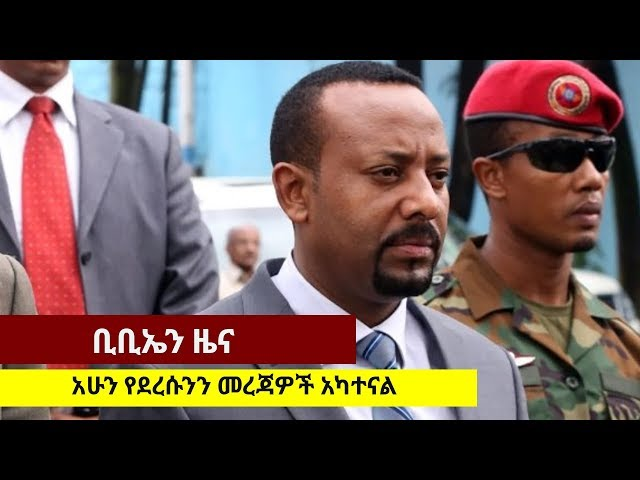 BBN Daily Ethiopian News July 16, 2018