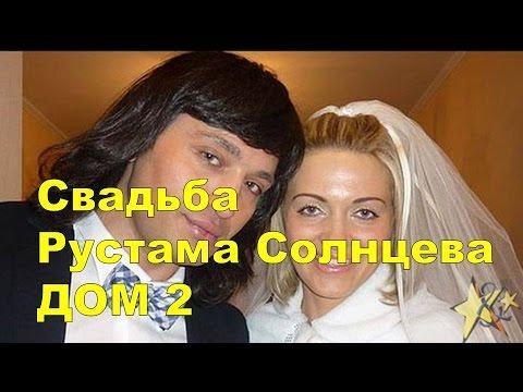 Свадьба Рустама Солнцева