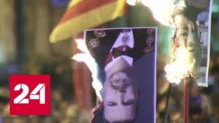 В Барселоне протестующие сожгли портреты короля Испании - Россия 24