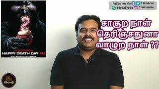 Happy Death Day 2U (2019) Hollywood Sci-fic Slasher Movie Review in Tamil by Filmi craft