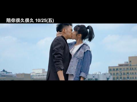 威視電影【陪你很久很久】青春熱血預告(10.25 青春住了你)