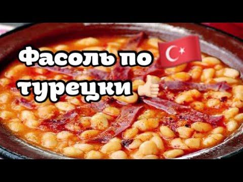 Турецкая фасоль с копченостями. \ GBQ blog