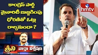 Did Rahul Gandhi Say Congress Is Muslim Party? | News Analysis With Srini | hmtv