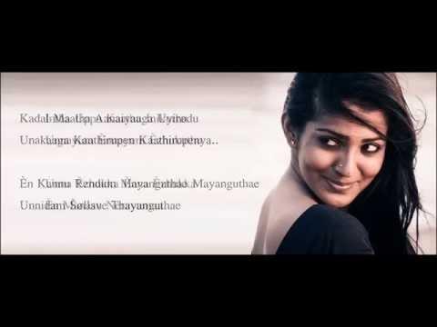 Innum Konjam Naeram - Song With Lyrics