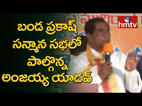 TRS Anjaiah Yadav Pariticipates in Banda Prakash Felicitation Meeting | Ranga Reddy | hmtv