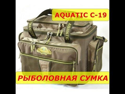 сумка для рыбалки в самаре