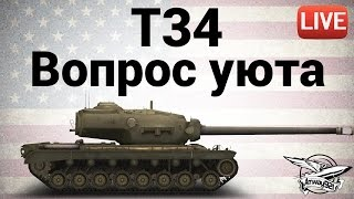 T34 - Вопрос уюта