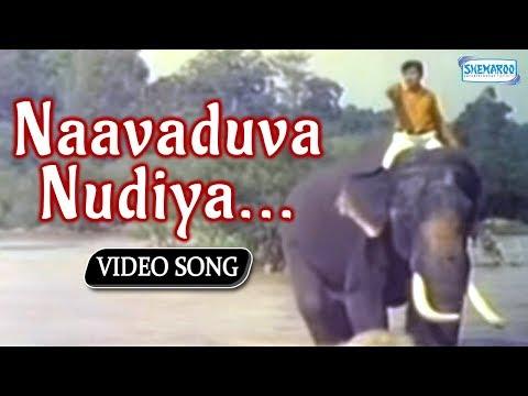 Naavaduva Nudiya - Gandhada Gudi - Rajkumar - Shivaraj Kumar...