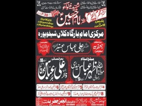 Live Ashra Majlis e Aza 1 Muharram 2018 Markazi Imam Bargah Kalan Sheikhupura (www.baabeaza.com)