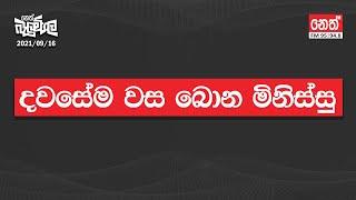 2021-09-16 | Neth Fm Balumgala