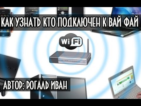 Видео как проверить кто подключен к моему WiFi