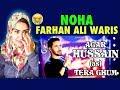 AGAR HUSSAIN TERA GHUM   Farhan Ali Waris   New Exclusive Title Noha   2018 / 1440   Reaction  