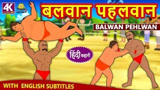 बलवान पहलवान - Hindi Kahaniya | Hindi Moral Stories | Bedtime Moral Stories | Hindi Fairy Tales