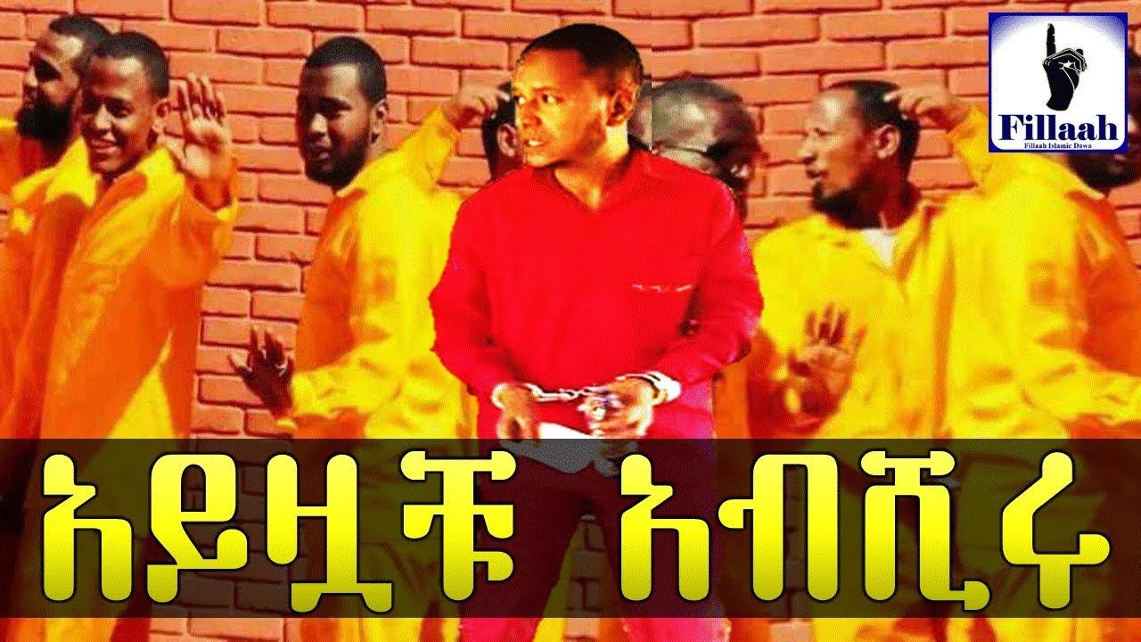 Ayzoachu Absheru || Lib Yemineka mirt neshida