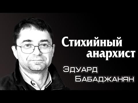 Эдуард Бабаджанян. Анализ прошлого, прогнозы на будущее.