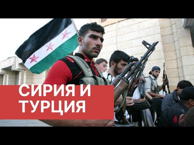 Сирия сегодня. Новый виток сирийского конфликта. Сирия 2020 последние новости. Турция и Сирия