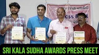 Sri Kala Sudha Awards 2018 Press Meet | Sri Kala Sudha Ugadi Awards | Celebrity Updates