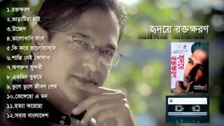 Asif Akbar | Hridoye Roktokhoron - (2006) | Full Album Audio Jukebox
