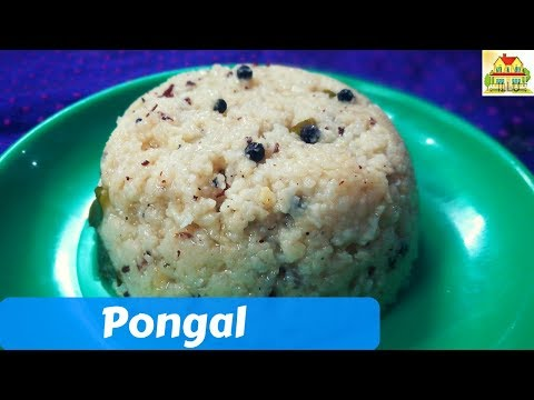 Pongal Recipe in Telugu | పొంగల్ | Mana illu