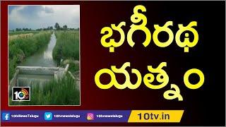 తెలంగాణలో కార్యరూపం దాల్చుతున్న భగీరథ ప్రయత్నం | KCRand#39;s Mission Kakatiya  News
