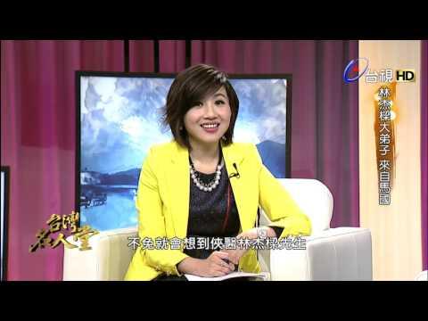 台灣-台灣名人堂-20151213 林口長庚醫師_顏宗海