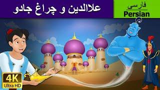 علاالدین و چراغ جادو | داستان های فارسی | قصه های کودکانه | Dastanhaye Farsi | Persian Fairy Tales