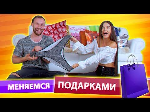 МЕНЯЕМСЯ ПОДАРКАМИ ft  Руслан Кузнецов