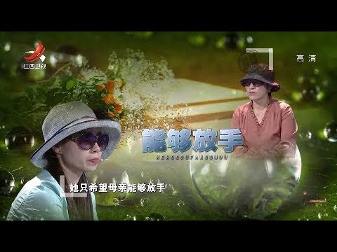中國-金牌調解-20181026-強勢母親做主女兒婚姻生活前女婿和岳母為何勢同水火